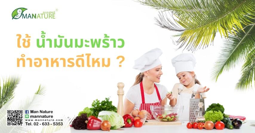 ใช้ น้ำมันมะพร้าว ทำอาหารดีไหม?